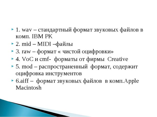 1. wav – стандартный формат звуковых файлов в комп. IBM PK 2. mid – MIDI –фай...