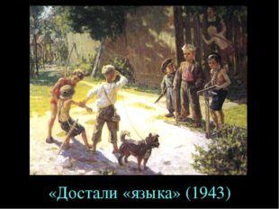 «Достали «языка» (1943)