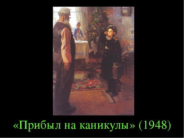 «Прибыл на каникулы» (1948)