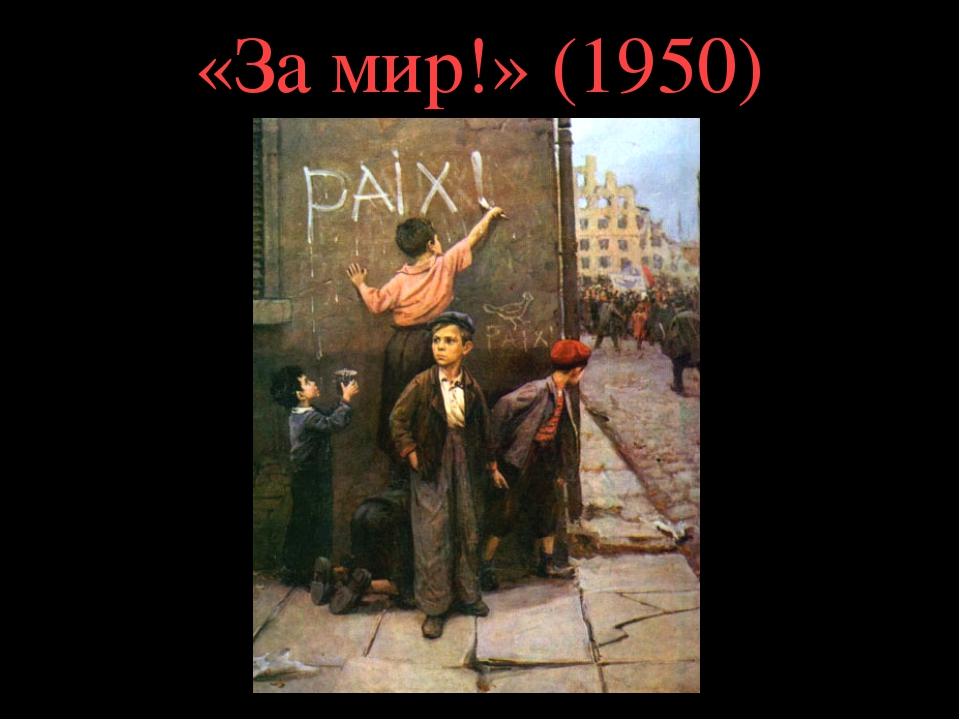 «За мир!» (1950)