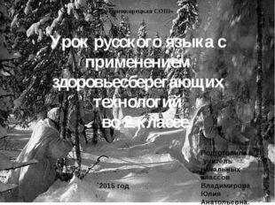 МКОУ «Среднеикорецкая СОШ» Урок русского языка с применением здоровьесберега