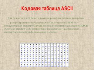 Кодовая таблица ASCII Для разных типов ЭВМ используются различные таблицы