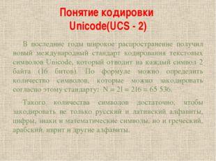 Понятие кодировки  Unicode(UCS - 2) В последние годы широкое распространен