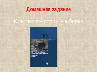 Домашнее задание Конспект + стр.14 учебника