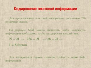 Кодирование текстовой информации Для представления текстовой информации до