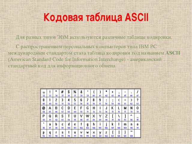Кодовая таблица ASCII Для разных типов ЭВМ используются различные таблицы...