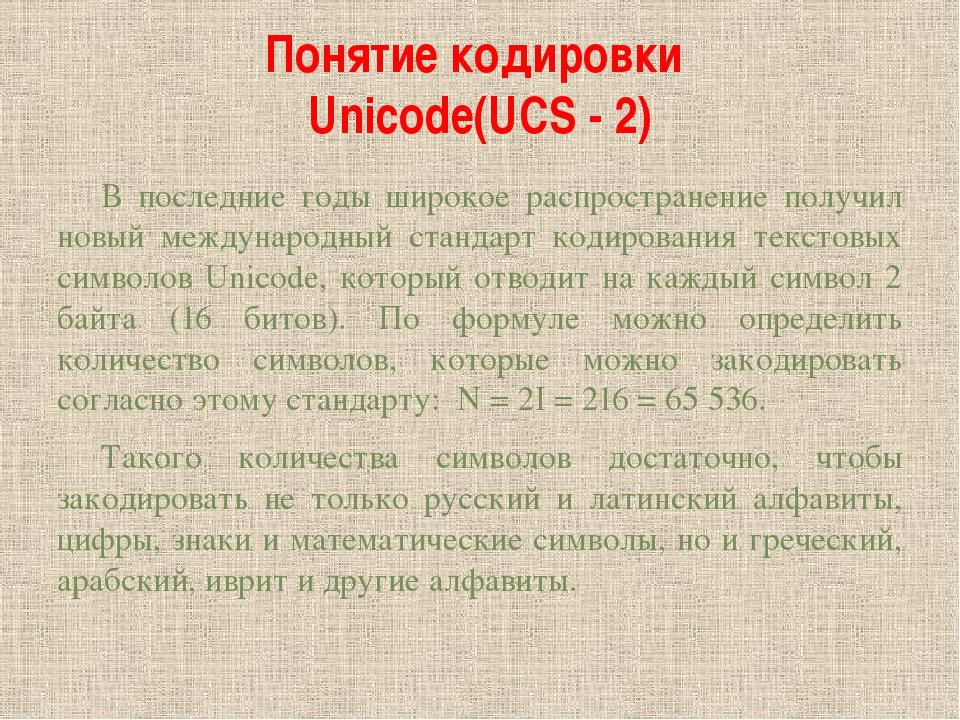 Понятие кодировки  Unicode(UCS - 2) В последние годы широкое распространен...