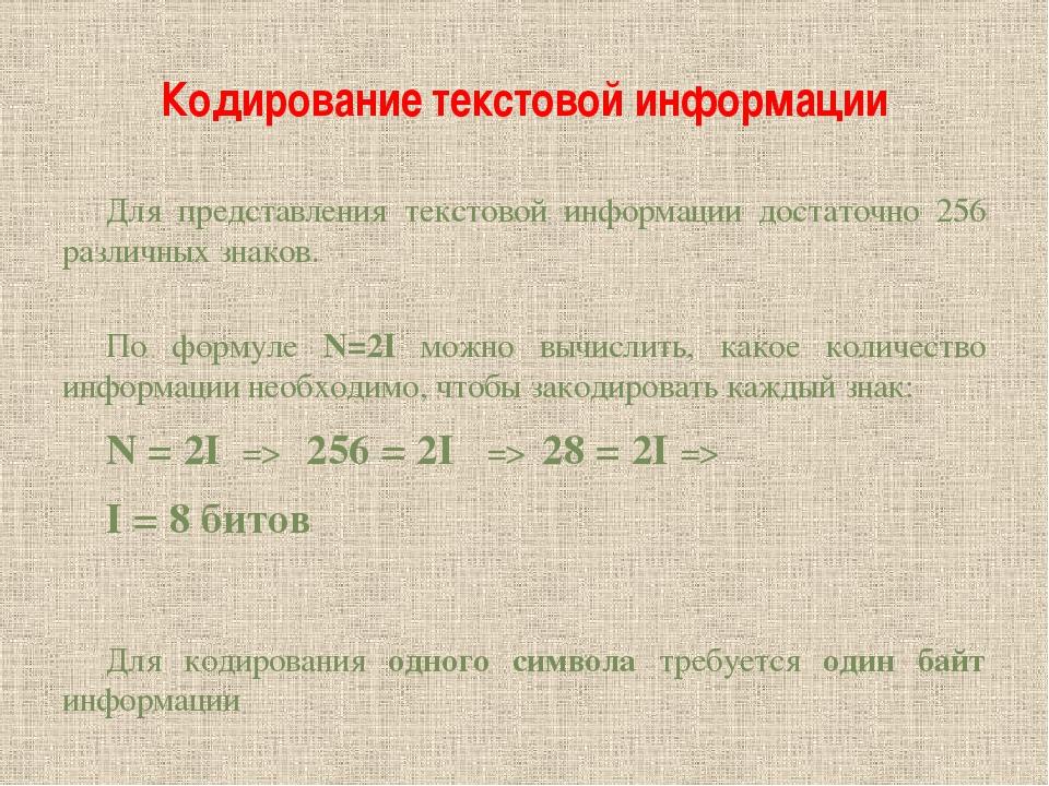 Кодирование текстовой информации Для представления текстовой информации до...