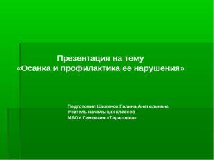 Презентация на тему «Осанка и профилактика ее нарушения» Подготовил Шиленок Г