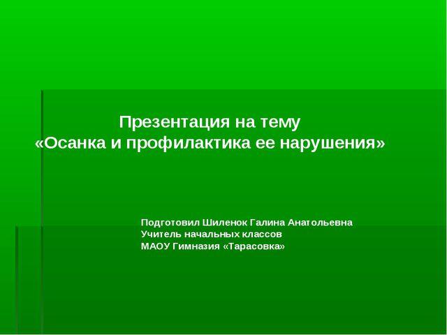 Презентация на тему «Осанка и профилактика ее нарушения» Подготовил Шиленок Г...