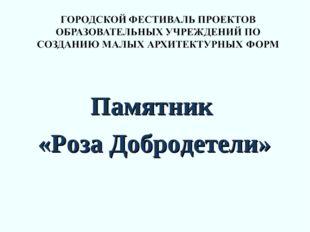 Памятник «Роза Добродетели»