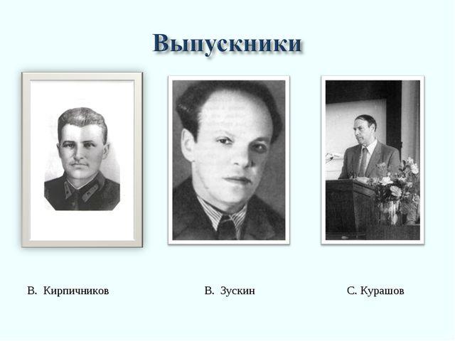 В. Кирпичников В. Зускин С. Курашов