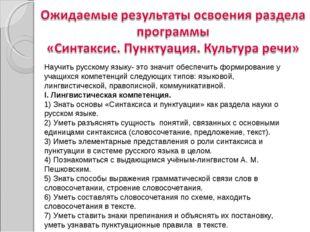 Научить русскому языку- это значит обеспечить формирование у учащихся компете