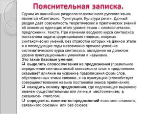 Одним из важнейших разделов современного русского языка является «Синтаксис.