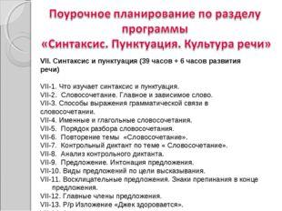 VII. Синтаксис и пунктуация (39 часов + 6 часов развития речи) VII-1. Что изу