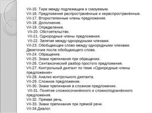 VII-15. Тире между подлежащим и сказуемым. VII-16. Предложения распространённ