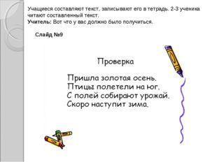 Учащиеся составляют текст, записывают его в тетрадь. 2-3 ученика читают сост
