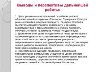 1. Цели, указанные в методической разработке раздела образовательной программ