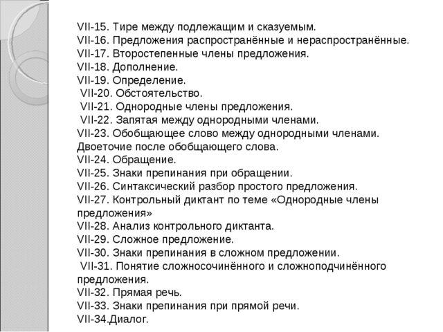 VII-15. Тире между подлежащим и сказуемым. VII-16. Предложения распространённ...