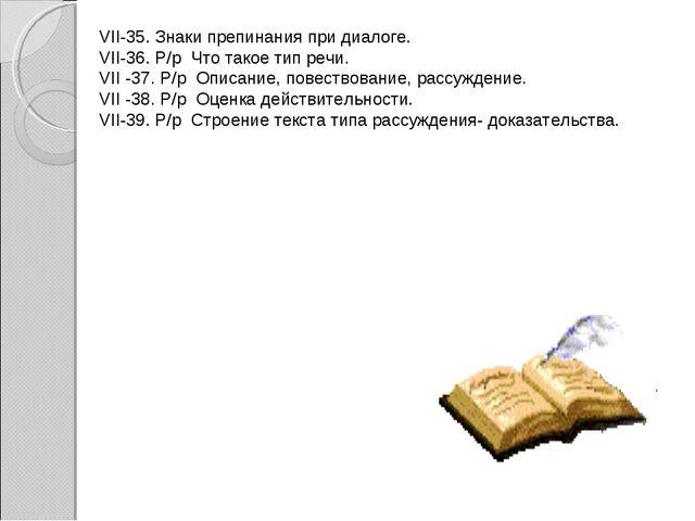 VII-35. Знаки препинания при диалоге. VII-36. Р/р Что такое тип речи. VII -37...