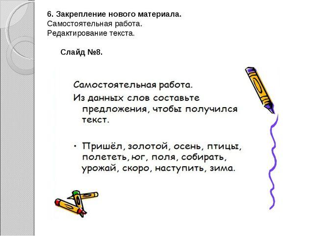 6. Закрепление нового материала. Самостоятельная работа. Редактирование текст...