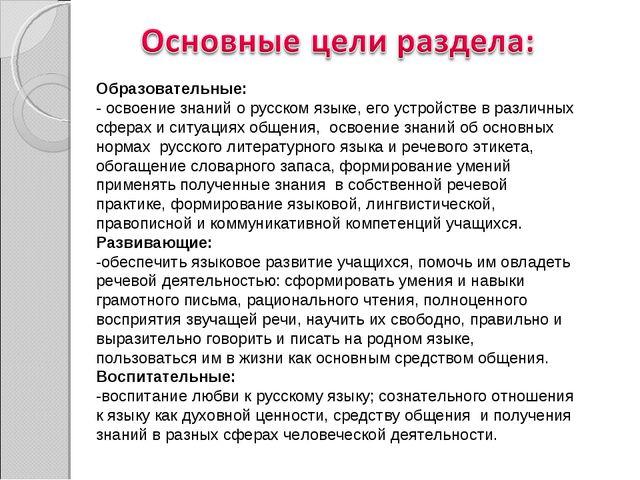 Образовательные: - освоение знаний о русском языке, его устройстве в различны...