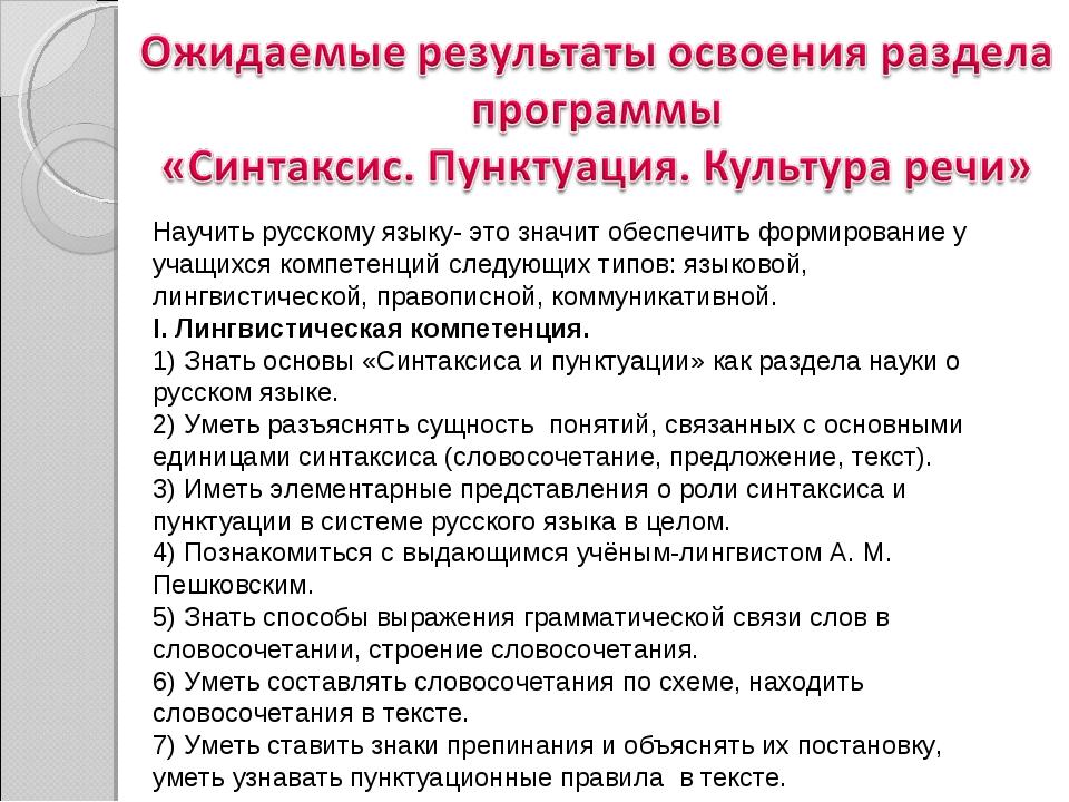Научить русскому языку- это значит обеспечить формирование у учащихся компете...