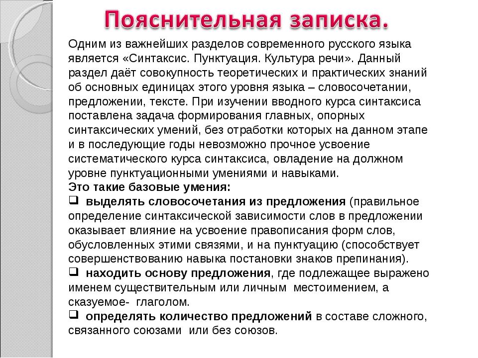 Одним из важнейших разделов современного русского языка является «Синтаксис....
