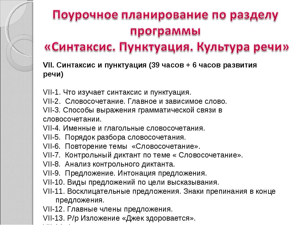 VII. Синтаксис и пунктуация (39 часов + 6 часов развития речи) VII-1. Что изу...