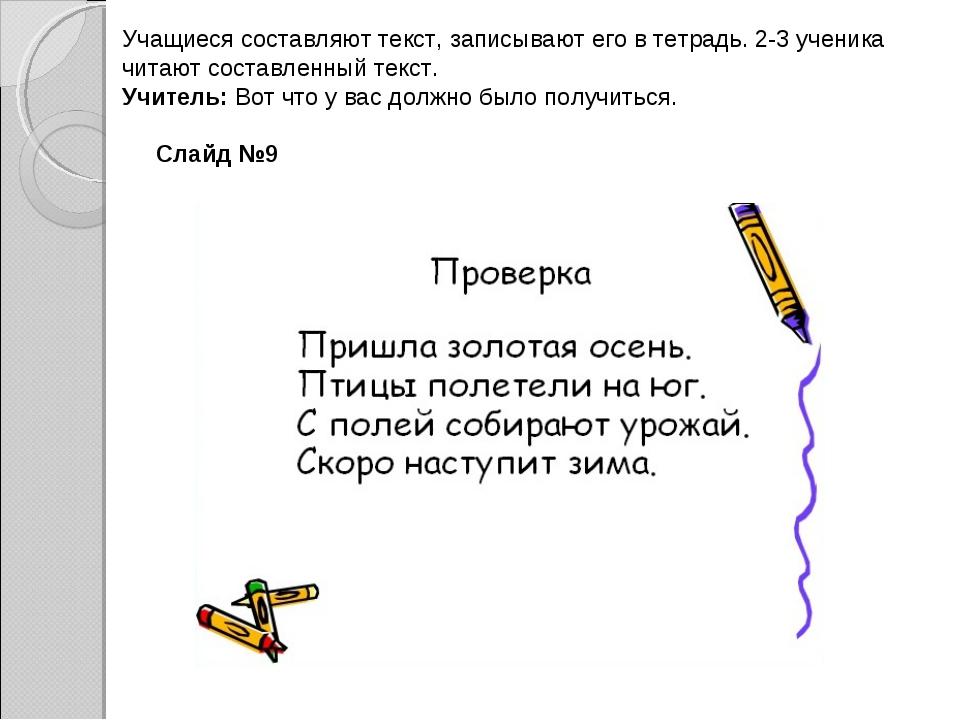 Учащиеся составляют текст, записывают его в тетрадь. 2-3 ученика читают сост...