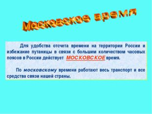Для удобства отсчета времени на территории России и избежание путаницы в свя