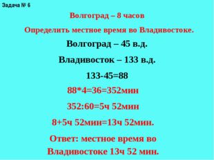 Задача № 6 Волгоград – 8 часов Определить местное время во Владивостоке. Волг