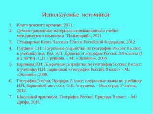 Используемые источники: Карта поясного времени, 2011. Демонстрационные матери