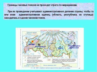 Границы часовых поясов не проходят строго по меридианам. При их проведении у