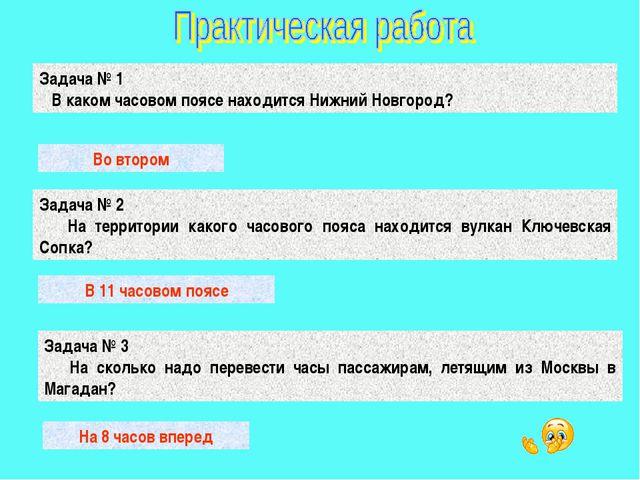 Задача № 1 В каком часовом поясе находится Нижний Новгород? Задача № 2 На тер...