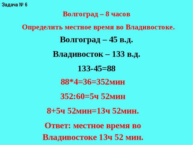Задача № 6 Волгоград – 8 часов Определить местное время во Владивостоке. Волг...