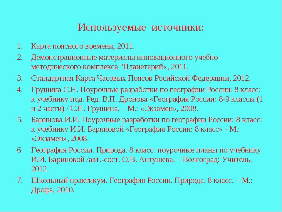 Используемые источники: Карта поясного времени, 2011. Демонстрационные матери...