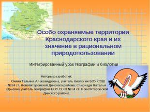 Интегрированный урок географии и биологии Авторы разработки: Охина Татьяна Ал