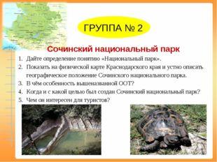 ГРУППА № 2 Сочинский национальный парк Дайте определение понятию «Национальн