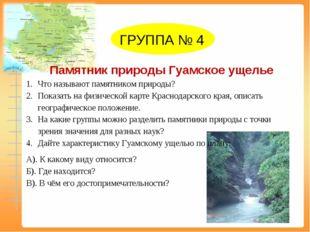 ГРУППА № 4 Памятник природы Гуамское ущелье Что называют памятником природы?