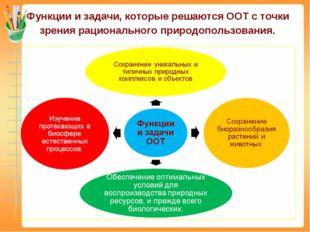 Функции и задачи, которые решаются ООТ с точки зрения рационального природопо