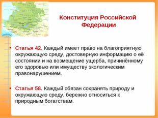 Конституция Российской Федерации Статья 42. Каждый имеет право на благоприятн