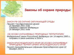 ЗАКОН РФ ОБ ОХРАНЕ ОКРУЖАЮЩЕЙ СРЕДЫ Принят Государственной Думой 20 декабря 2