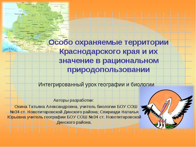 Интегрированный урок географии и биологии Авторы разработки: Охина Татьяна Ал...