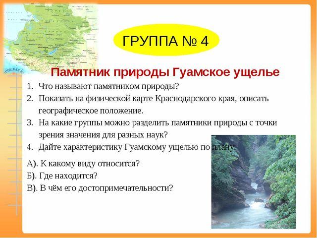 ГРУППА № 4 Памятник природы Гуамское ущелье Что называют памятником природы?...