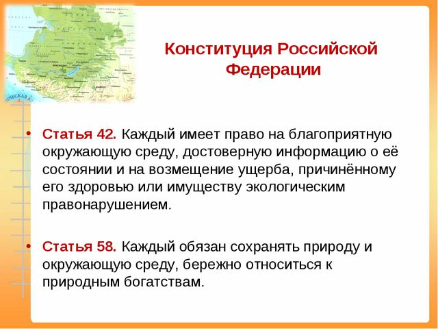 Конституция Российской Федерации Статья 42. Каждый имеет право на благоприятн...