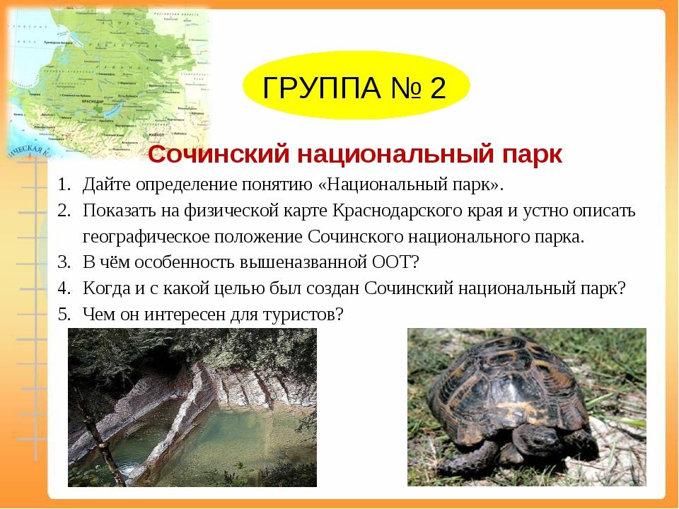 ГРУППА № 2 Сочинский национальный парк Дайте определение понятию «Национальн...