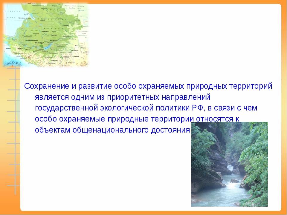 Сохранение и развитие особо охраняемых природных территорий является одним и...