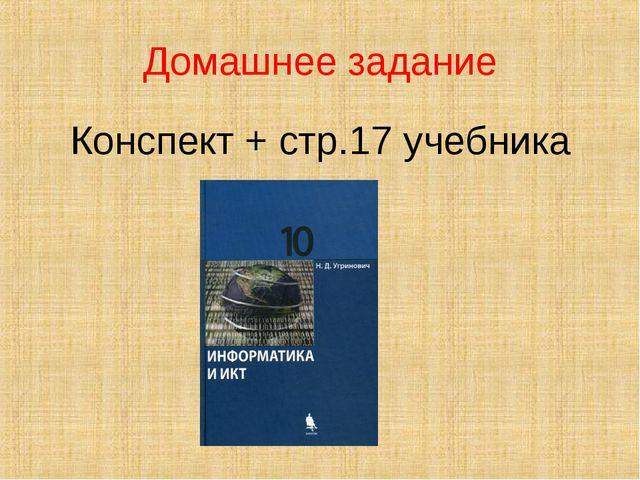 Домашнее задание Конспект + стр.17 учебника
