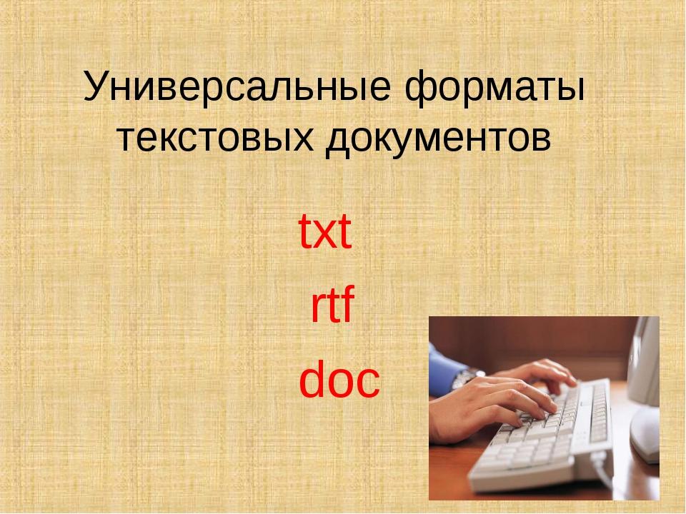 Универсальные форматы текстовых документов txt rtf doc